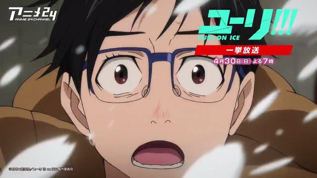 4/30(日)17時〜『ユーリ!!! on ICE 〜フィギュアスケートを100倍楽しむ集中講義〜』ネット初解禁&『ユー