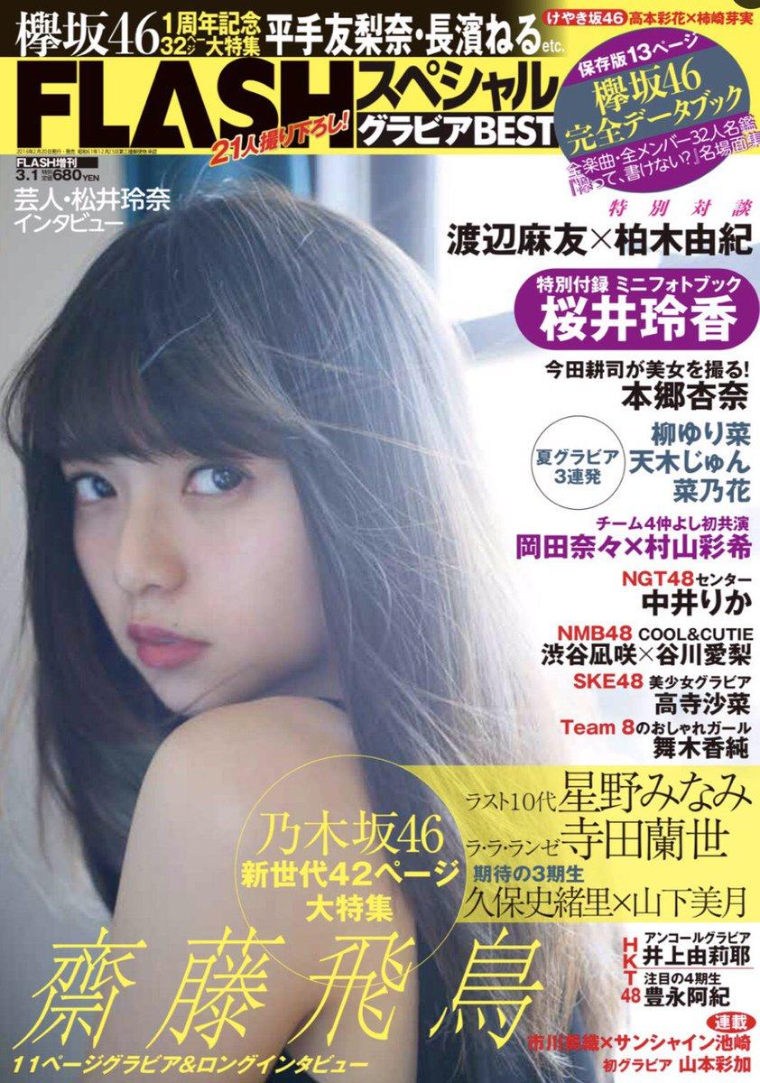 4月21日発売のFLASHスペシャル 綴じ込み付録で、 桜井さんの写真集未公開カットの ミニフォトブックがあ...