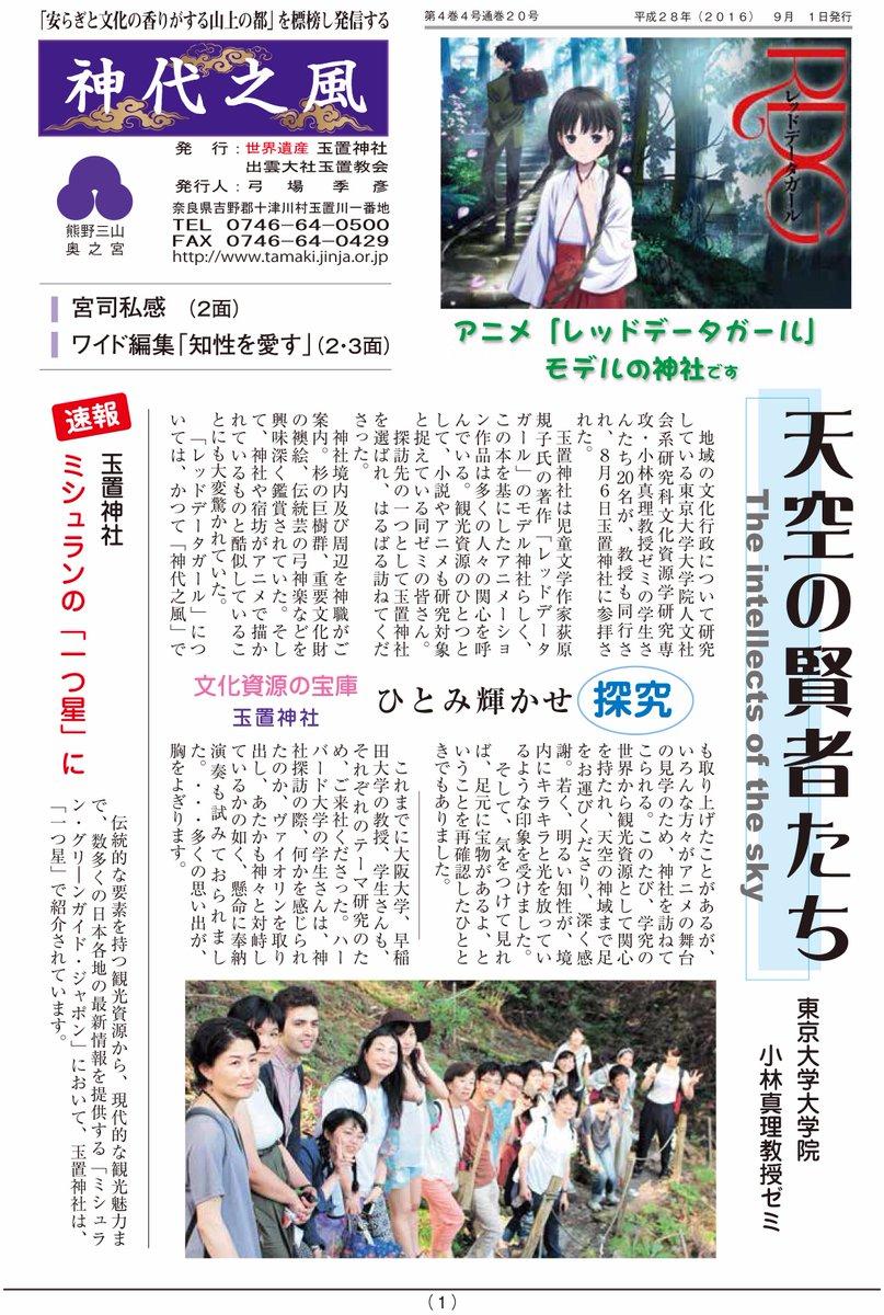 奈良県十津川村の玉置山に鎮座する玉置神社が発行している広報誌『神代之風』。過去に発行されたものの中から『RDG~レッドデ
