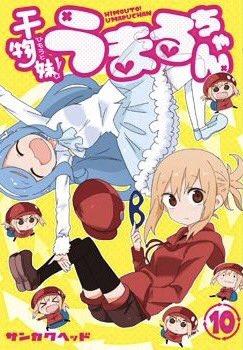 ついに明日4月19日(水)に「干物妹!うまるちゃん」最新10巻と作者熱望スピンオフ「ひもうと!うまるちゃんSS」が同日発