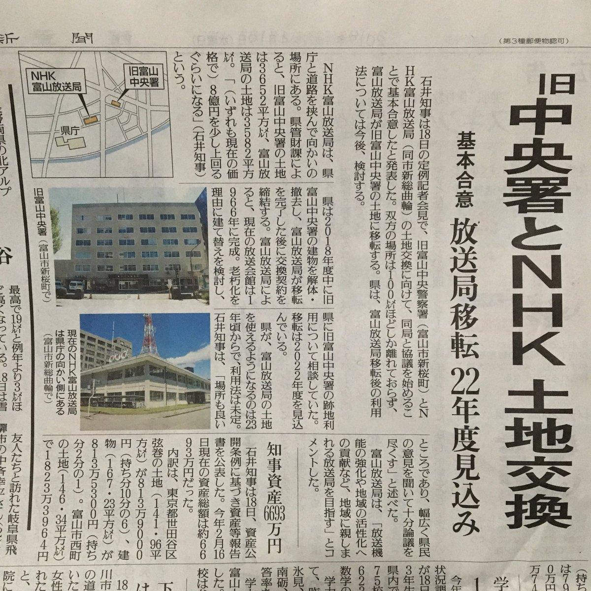 昨年春のアニメ「#クロムクロ 」に登場し破壊され、一部で話題になったNHK富山放送局の放送会館。老朽化が課題となり、富山