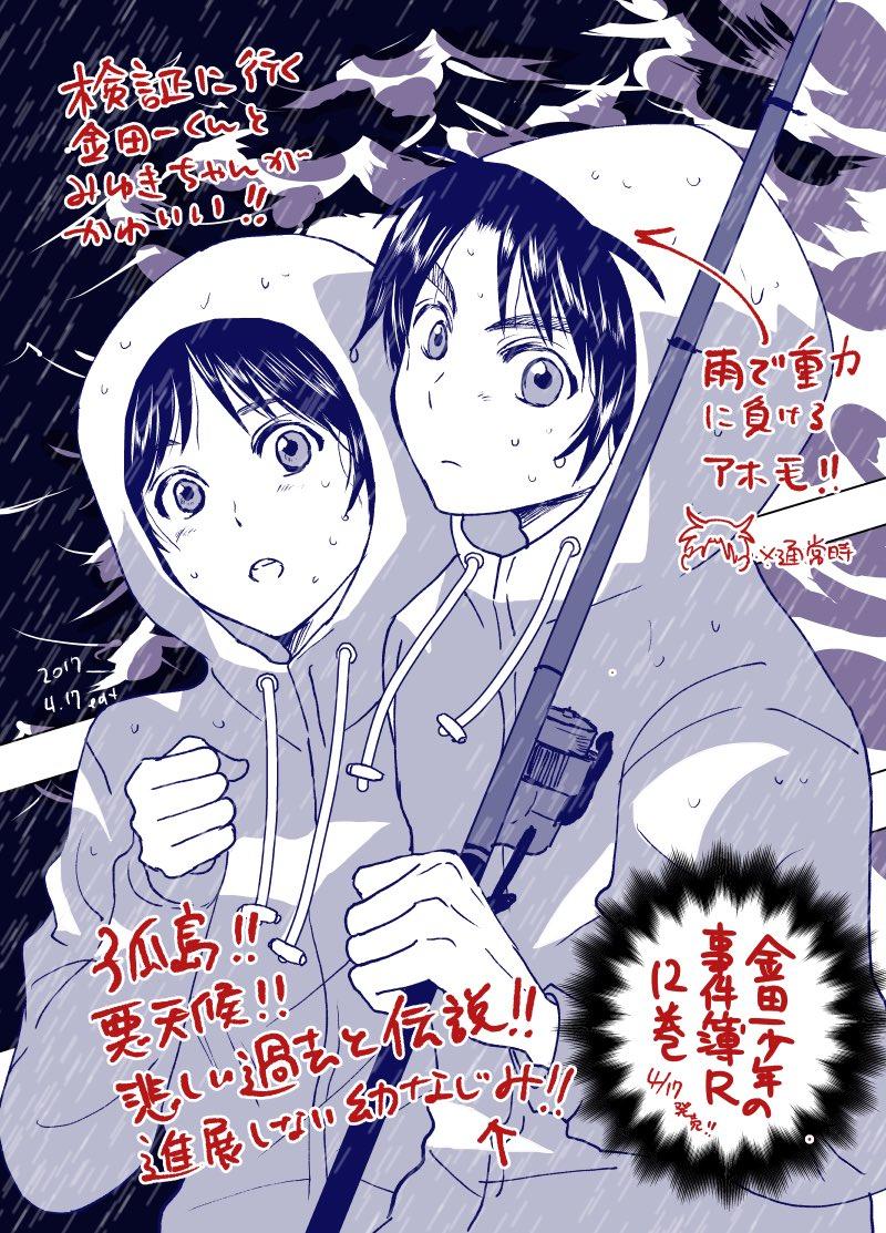 金田一少年の事件簿R 12巻のはじみゆがとてもかわいい(でも幼なじみ止まり…www)。次巻にはもう25周年記念作品が収録