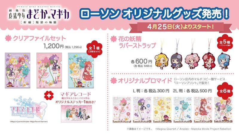4月25日(火)からローソン限定「魔法少女まどか☆マギカ」のオリジナルグッズが発売!「花の妖精」をテーマにした、ここでし