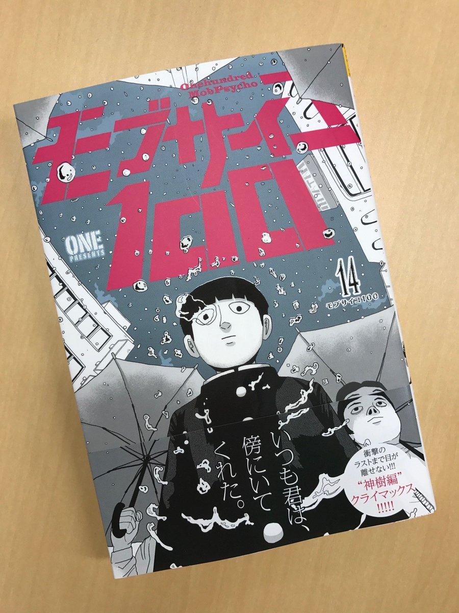 モブサイコ100待望の14巻が本日発売!!!!!神樹編がいよいよクライマックスへ。。。忘れられない感動のシーンもッ。あの