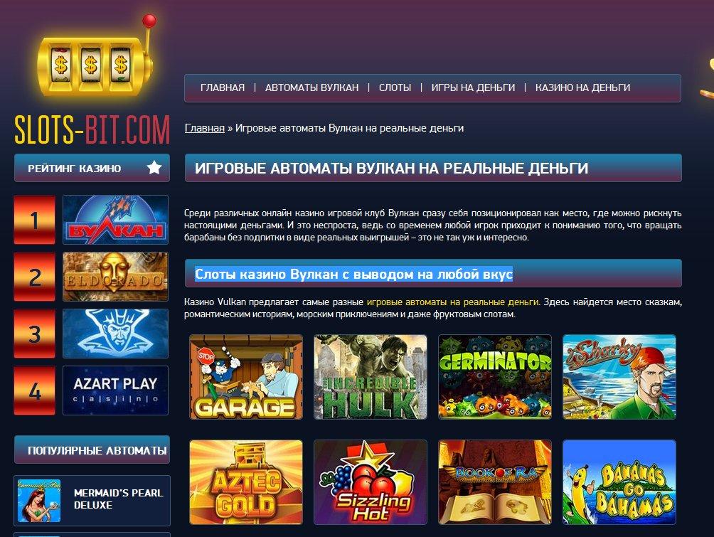 kazino-vulkan-igrovie-avtomati-vivod-deneg