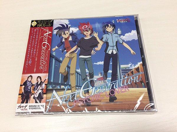 【本日発売】サイキックラバー最新シングルはTVアニメ「カードファイト!!ヴァンガードG NEXT」新OP曲!どこか懐かし