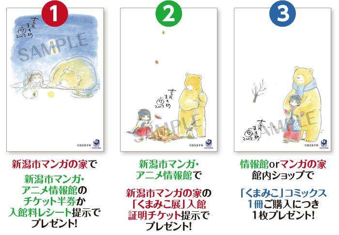 【吉元ますめ くまみこ展】連動企画として、新潟市マンガの家&マンガ・アニメ情報館の2つの会場の展示を観てくれた方