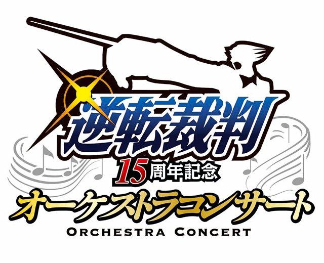 【逆転15th】「逆転裁判15周年記念オーケストラコンサート」スペシャルゲスト&グッズ発表!グッズはチケットをお持ちでな