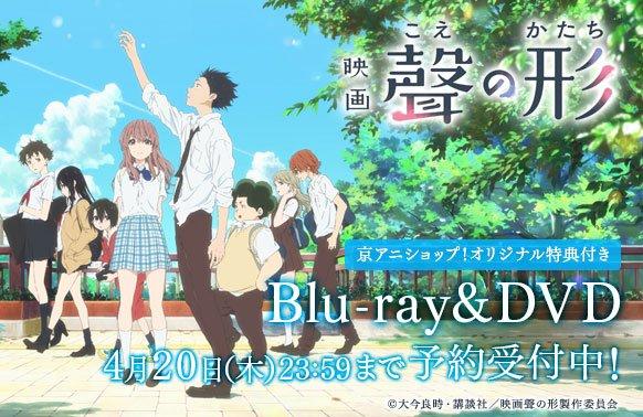 【映画 聲の形】BD&DVD予約受付中!京アニショップ!オリジナル特典は「聲の形 Memorial Notebo