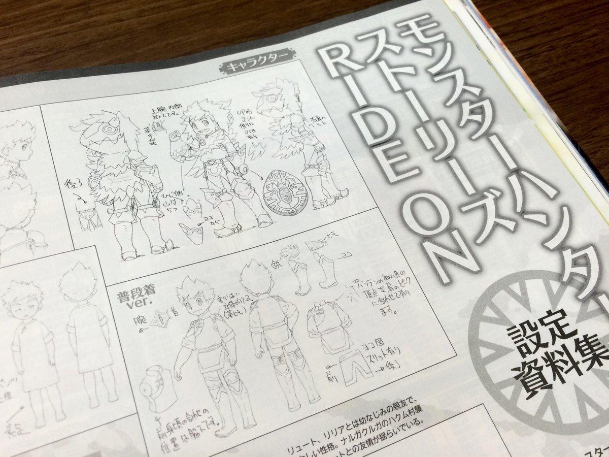 【雑誌情報】皆様、現在発売中の「アニメディア5月号」はもうご覧になられましたか?なんと、キャラクター設定資料が掲載されて
