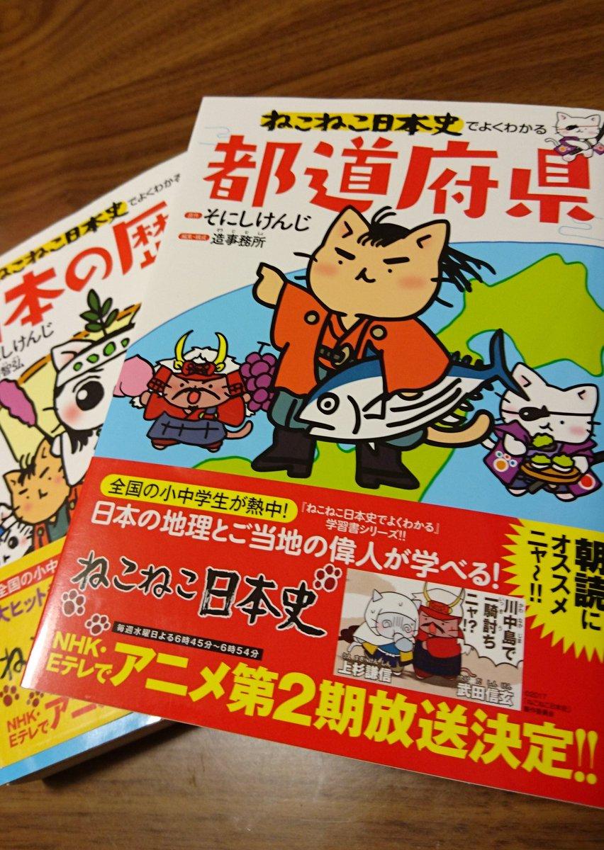 今日のねこねこ日本史も可愛かったにゃ🐱都道府県をちょうど習ってる子供ちゃんにぴったりなねこねこ日本史都道府県✨楽しんで読