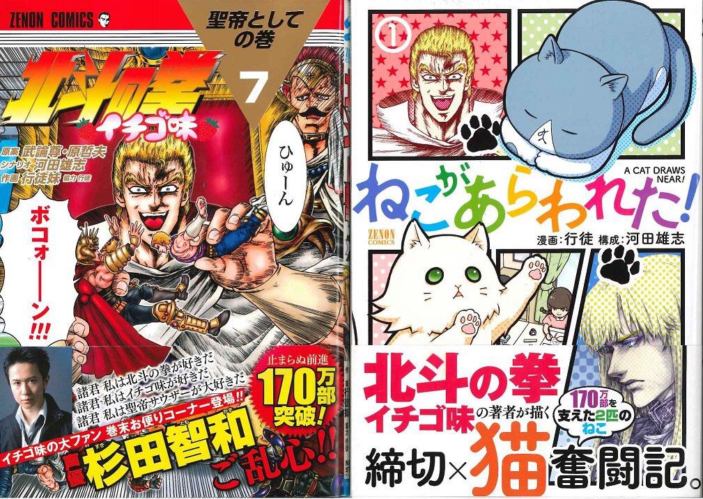 2冊読めばイチゴ味のことがまるわかり!『北斗の拳イチゴ味』第7巻と『ねこがあらわれた!』第1巻は明日20日(木)発売です