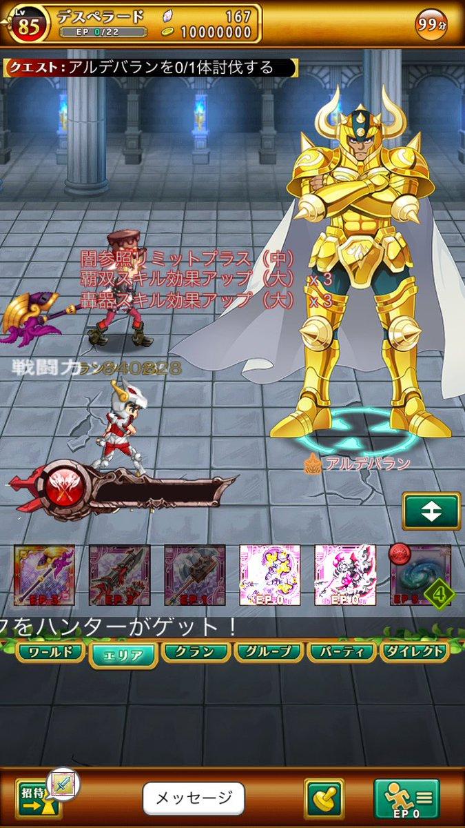 聖闘士星矢コラボは全然いいんだけど何故選んだのアルデバラン...。