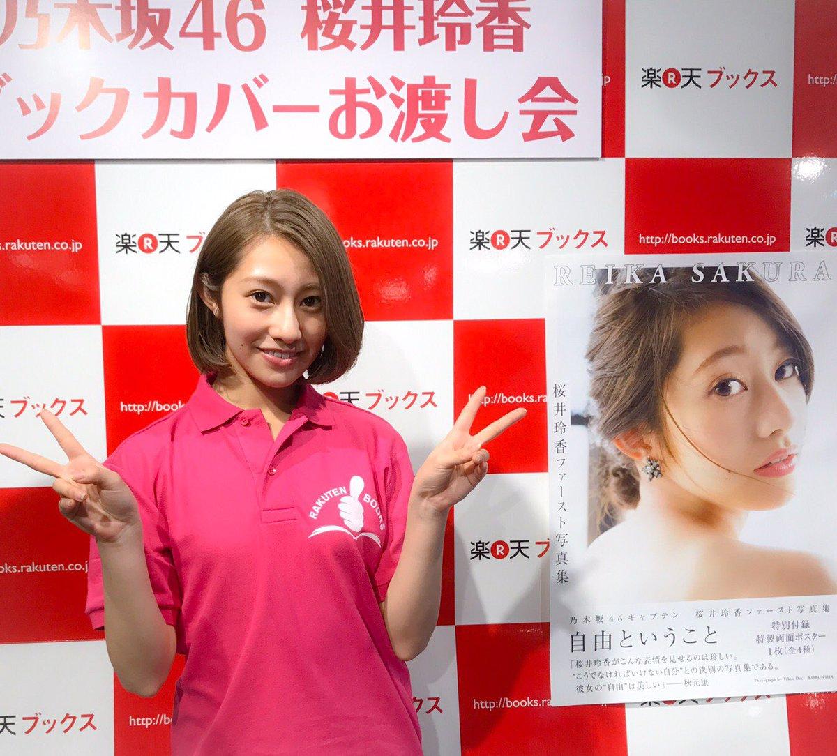 桜井玲香写真集特典の楽天ブックスのブックカバーお渡し会に来てくださった方、ありがとうございましたm...