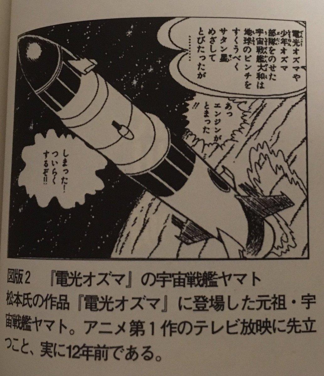 宇宙戦艦ヤマト初期構想これがあの偉大な作品の原点二人の天才の出会いが(確執もあったが)この作品を偉大にさせた#宇宙戦艦ヤ
