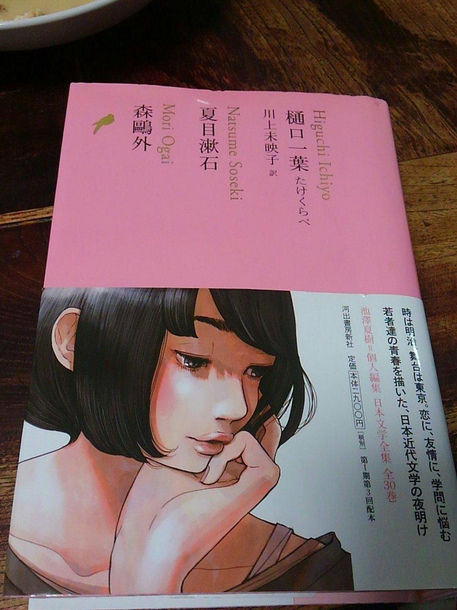 今週末読書会の課題図書「たけくらべ」ですが、青空文庫に収録されています。現代語訳も出ていますので、そちらでも構いません!
