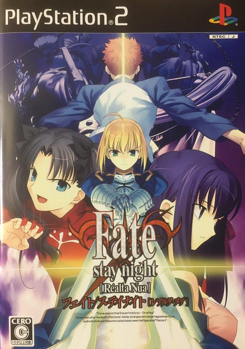 本日はPS2『Fate/stay night [Realta Nua]』が発売されて10周年です。おめでとうございます!