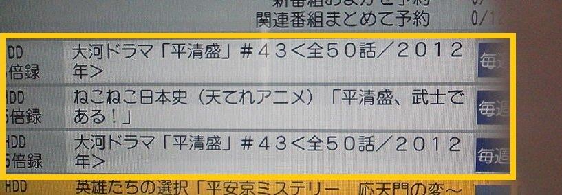 まるで「キヨモリサンドイッチ」みたいな、ウチの録画予約表示(笑)#銀河盛 #ねこねこ日本史  #平清盛