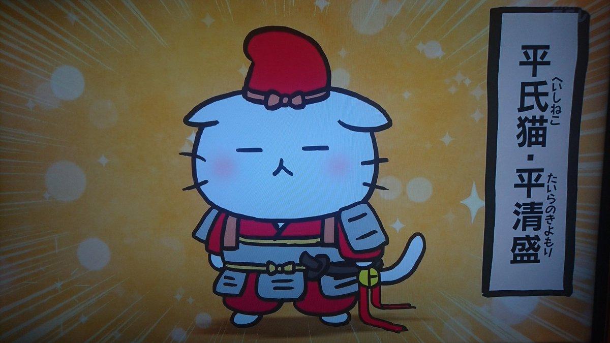 何じゃこりゃあああ!?「ねこねこ日本史」平清盛、武士である!