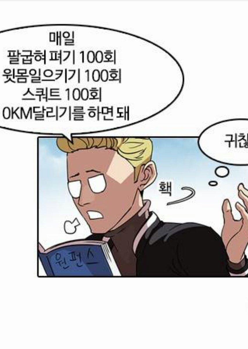 今日の外見至上主義。淳助さんが読んでる漫画が韓国語版では『ワンパンス』でトレーニング内容からして多分ワンパンマンのもじり