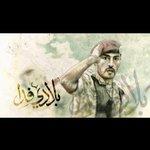 اللهم احفظ بلدنا من كيد كل من به كيد.. واحفظ دول الخليج.. واحفظ جنودنا الأبطال وسدد رميهم..اللهم آمين.. http://t.co/rboe2L3THn