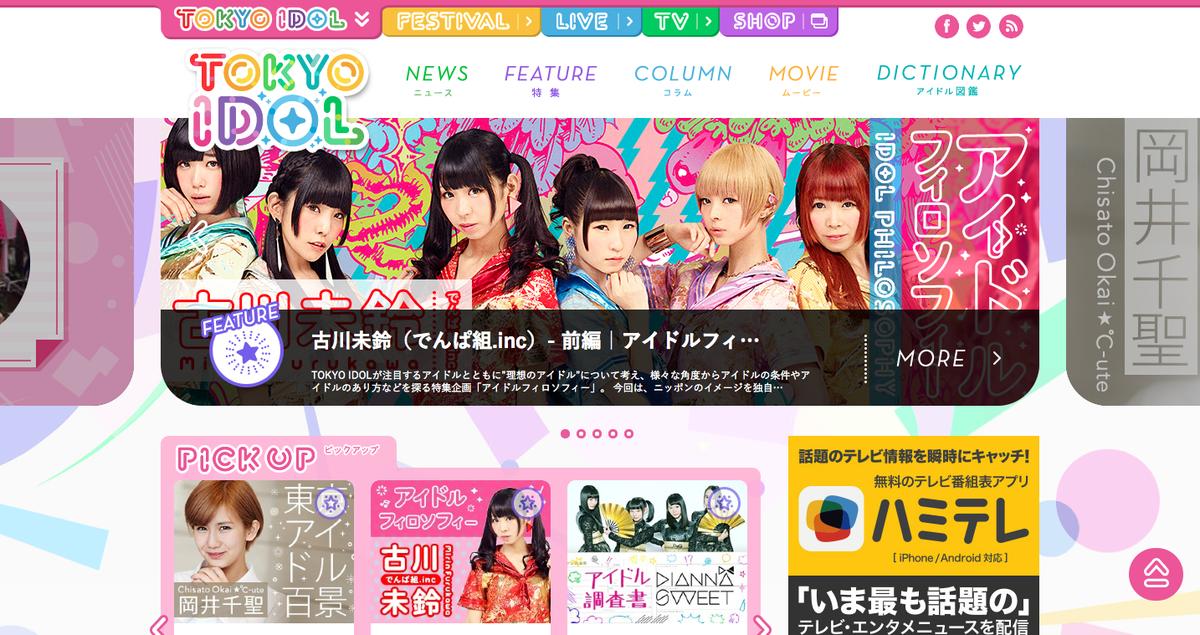 【TIP】世界最大のアイドルポータルサイト「TOKYO IDOL」サイトOPEN!TOKYO IDOL PROJECT 記者発表配信中! http://t.co/Tk3t1RNgnK http://t.co/Mk7Y2m4Cad