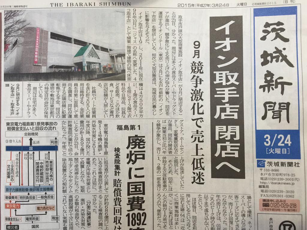 茨城新聞の一面トップニュースはイオン取手店の閉店 http://t.co/gFaR8HpoVj