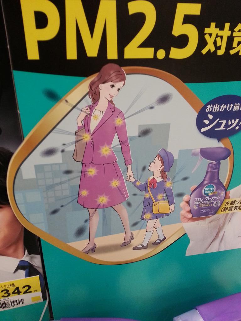 買い物先でみたリセッシュの広告なんだけど親子が弾丸弾いてるみたいになってて吹き出しそうになった http://t.co/rErGSKnBq8