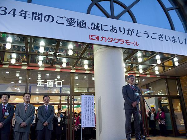 閉店となる24日は多くのお客さまでにぎわった松本カタクラモール。閉店セレモニーにも多くの人が詰め掛けました。今後は解体され、2016年秋には新モールがオープンする予定です。http://t.co/4iPxuCXuxc http://t.co/qS5NS9SBZb