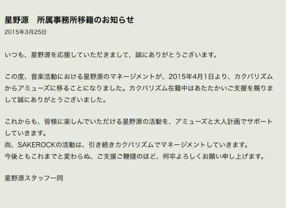 星野源、カクバリズムからアミューズへ移籍。 http://t.co/EQOtE8ELXX