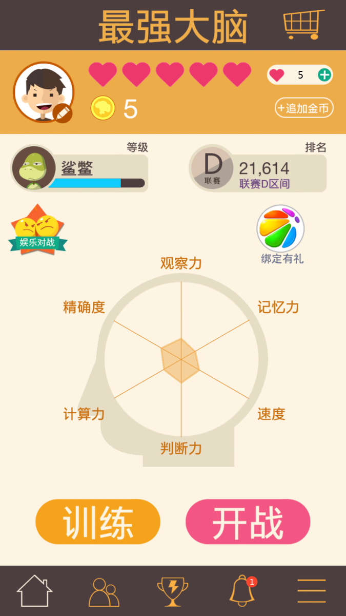 BrainWarsの高性能パクリが中国マーケットに出現! http://t.co/pKBTd4Bjrl