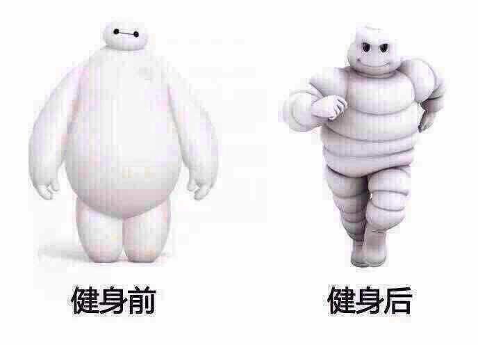 精辟…… RT @george_chen: Before & After Gym http://t.co/dTvkiYQuMA