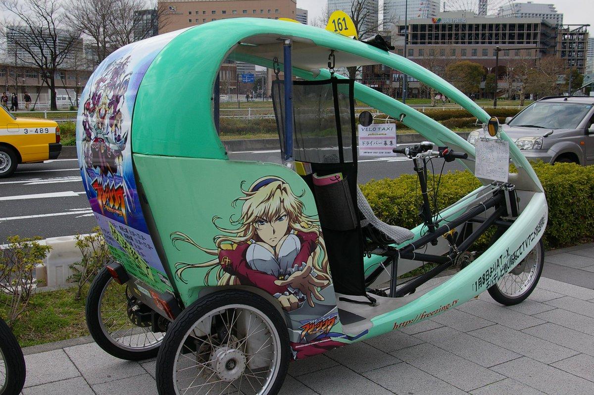 これも懐かしいwみなとみらい周辺で走ってる自転車タクシーフリージングとISのラッピングだったのビビッたな(当時