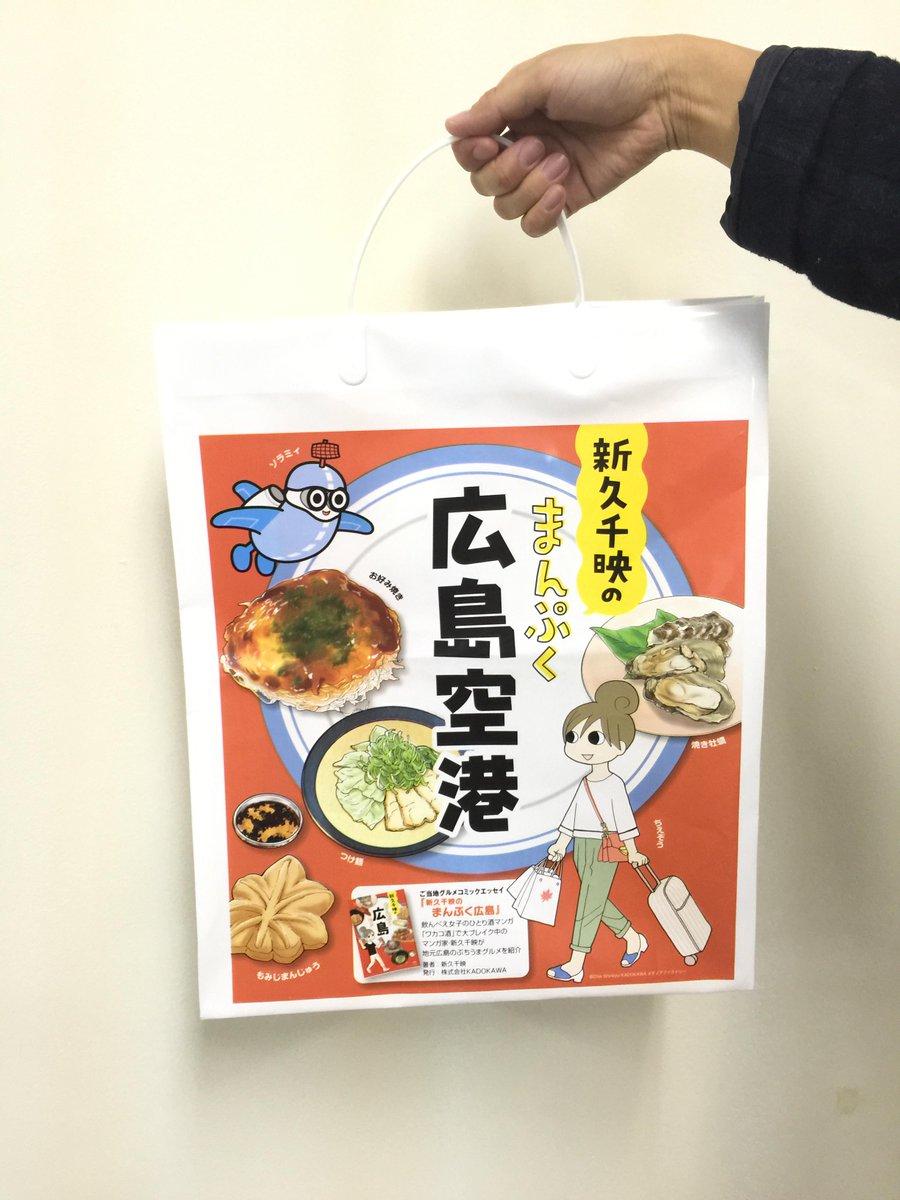 広島在住の漫画家・新久千映さんと広島空港がコラボ! 3月19日~、広島空港内でお買い物をした方に限定10,000枚、写真のようなショッピングバッグを配布します♪ http://t.co/4NjBgh8Qqs