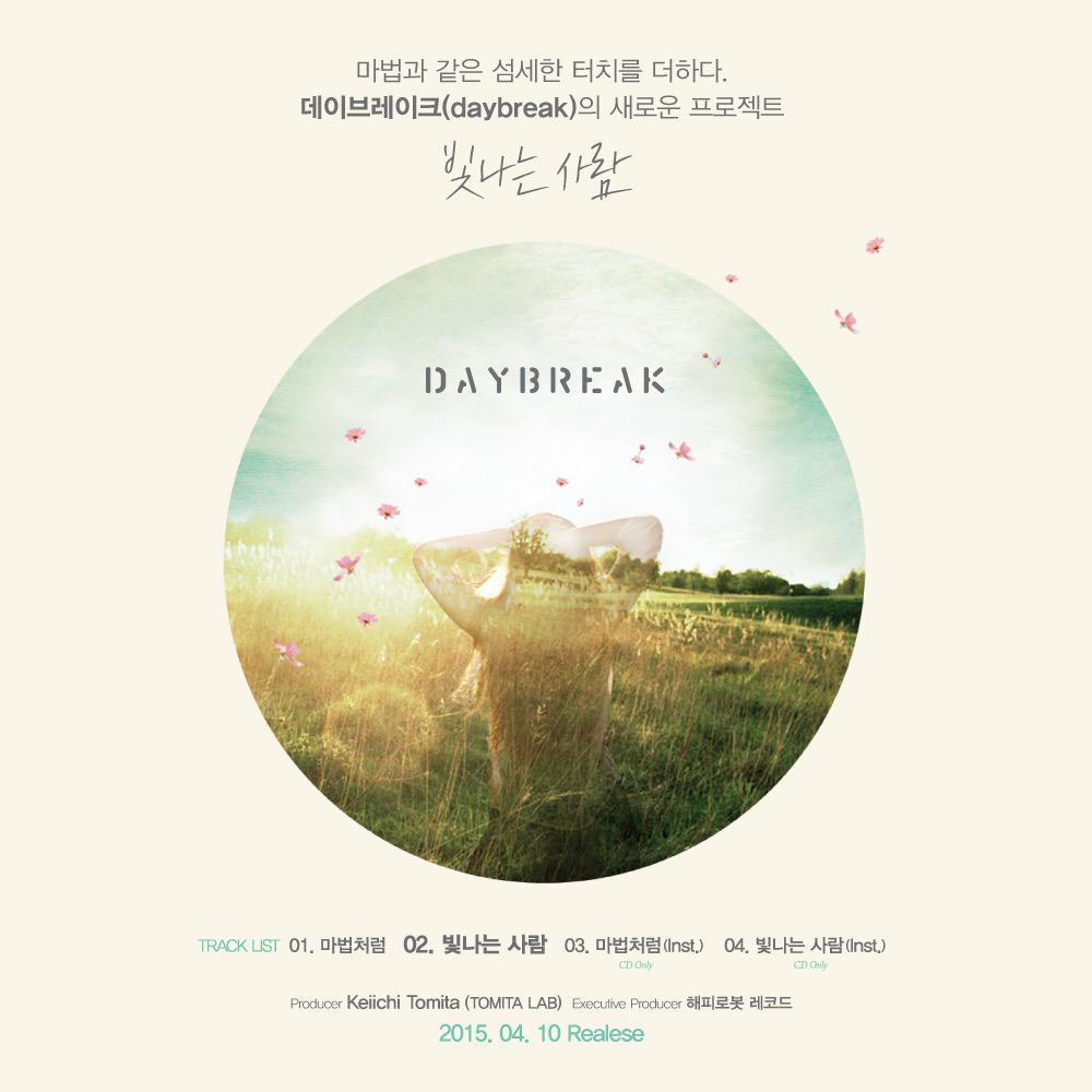 """널리 알려주세요!부탁드립니다! """"@Band_Daybreak: 데이브레이크(daybreak)의 새로운 프로젝트  '빛나는 사람' 2015년 4월 10일 낮 12시 00분 공개됩니다. #빛나는사람 #마법처럼 http://t.co/kz2OJ2ivP6"""""""