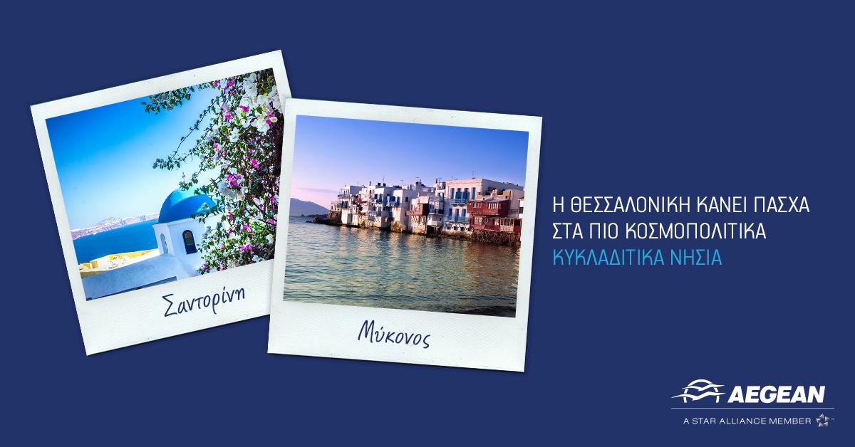 Πετάξτε απευθείας από Θεσσαλονίκη για Μύκονο και Σαντορίνη και ζήστε ένα αξέχαστ�
