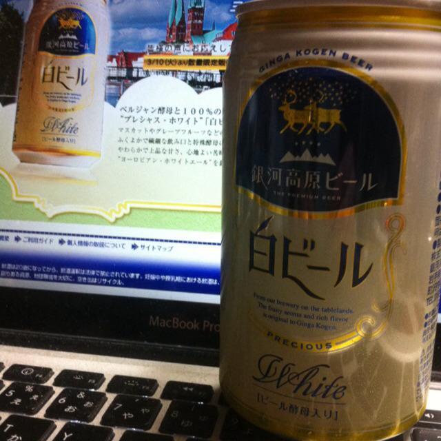 銀河高原の白ビール 始めて見たなーと思って買ったけど、3/10からの発売だったのかー http://t.co/Pa3RdQFC0O