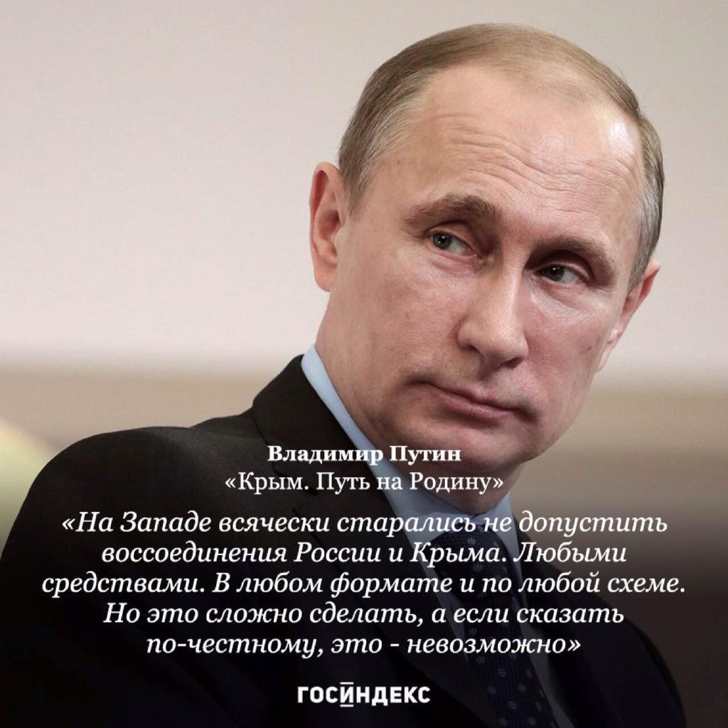 Лучшие цитаты путина 2016 calendar