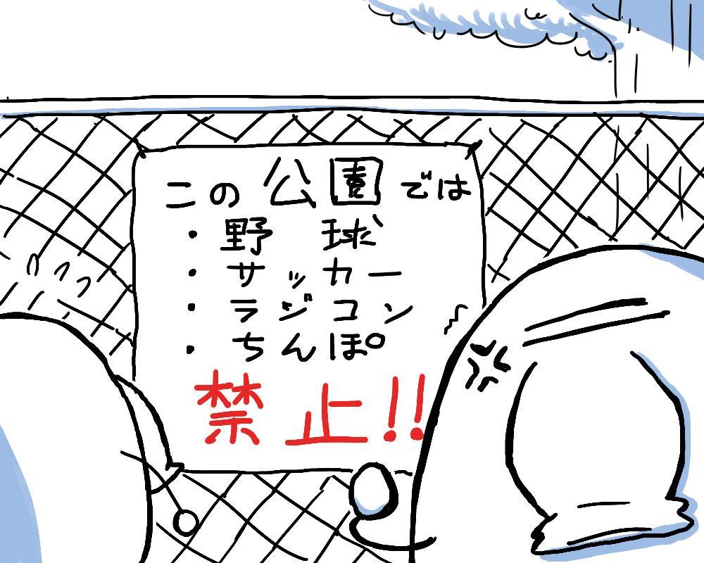 言われなき差別に怒るちんぽ  #一日一ちんぽ http://t.co/oCf4HK6HzC