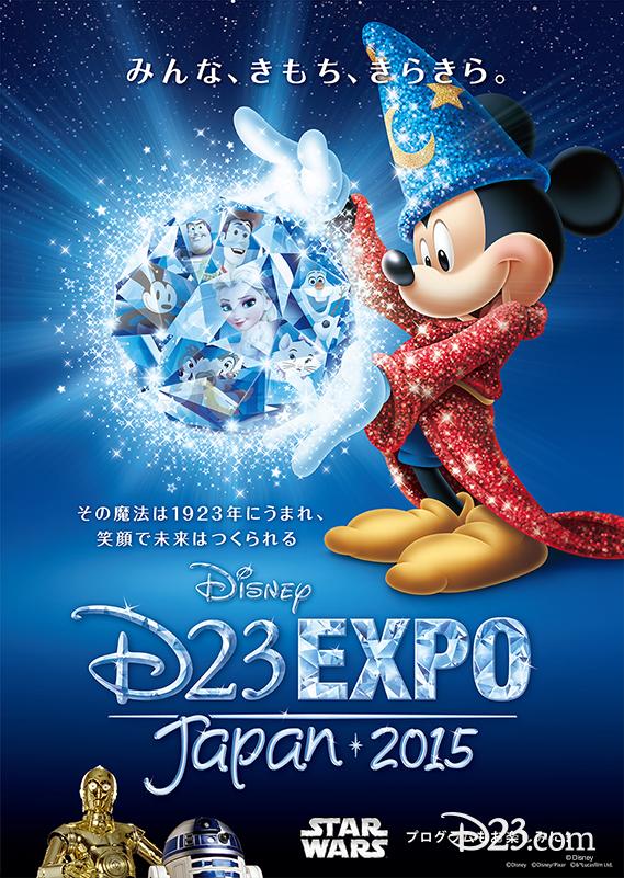 Just announced: #D23Expo Japan returns to Tokyo Disney Resort November 6-8 2015! Details: http://t.co/gVlg1njLFM http://t.co/oYqzu94aVB