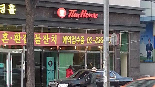 Fake Tim Hortons spotted in South Korea http://t.co/0j4Sf8Cpmd http://t.co/08ZCWZVvkf