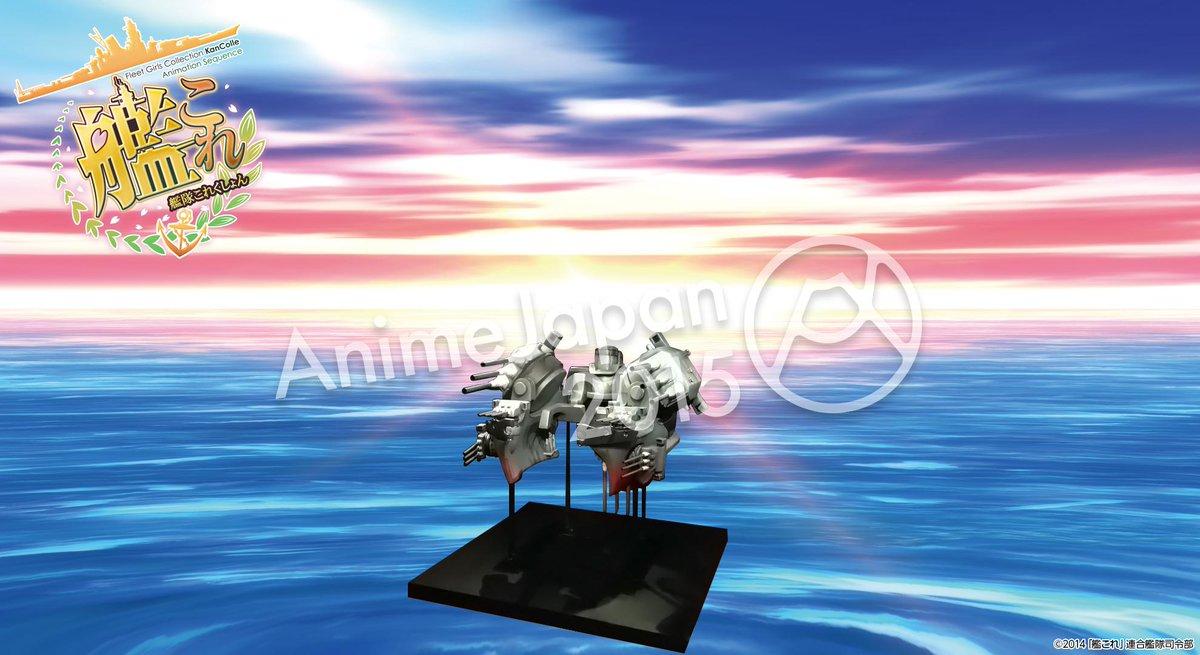 AJ2015【コスプレイヤーズワールド】昨年より更衣室・コスプレエリアの拡大!公式立体背景も登場!艦これ大和の艤装、黒子