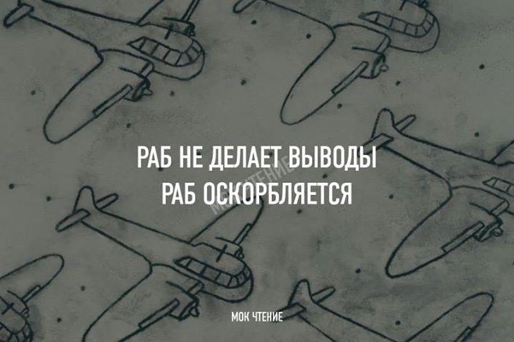 "Igor Zubkov on Twitter: ""О рабах... Ничего не напоминает? RT @Sloviansk http://t.co/ZvVkSu0nQz"""