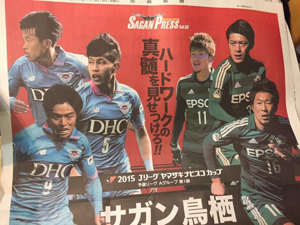 今日のサガンプレスは、佐賀大学サッカー部出身で元サガン鳥栖の鐵戸!!!!!!が一番大きく!試合に出てベアスタのピッチを喜んで欲しいですねぇ。しかし、試合は負けませんよー。正月に会えた時はJ1への喜びよりも緊張感の高まりを感じました http://t.co/qHAckZNJS5