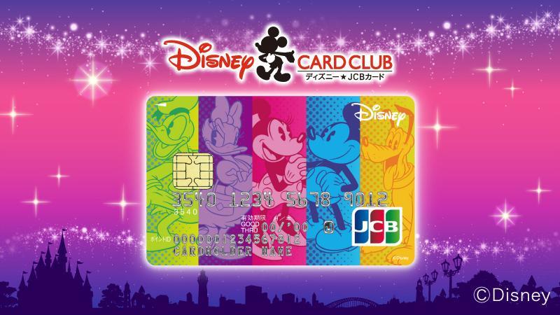 ディズニー★JCBカード期間限定デザイン「5周年記念ミッキー&フレンズカード」、「ワンス・アポン・ア・タイム記念カード」が2015年3月31日(火)をもって募集終了!詳しくはこちら⇒ http://t.co/8s7Rdrxiwd http://t.co/hg8pAnJ9wP