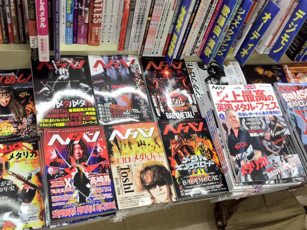 梅田の地下街にある某書店にて…小さな本屋さんなのに別冊を含むヘドバン全号平積み!店員さんにその筋の人が居るとしか思えない…。#ヘドバン http://t.co/1ocQ8NTBjd