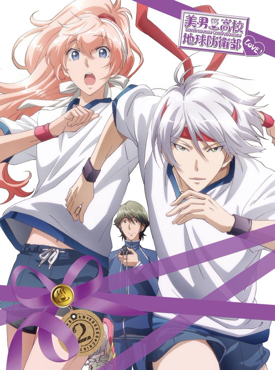 美男高校地球防衛部LOVE!Blu-ray&DVD第2巻のジャケット完成!コンクエスト! #boueibu