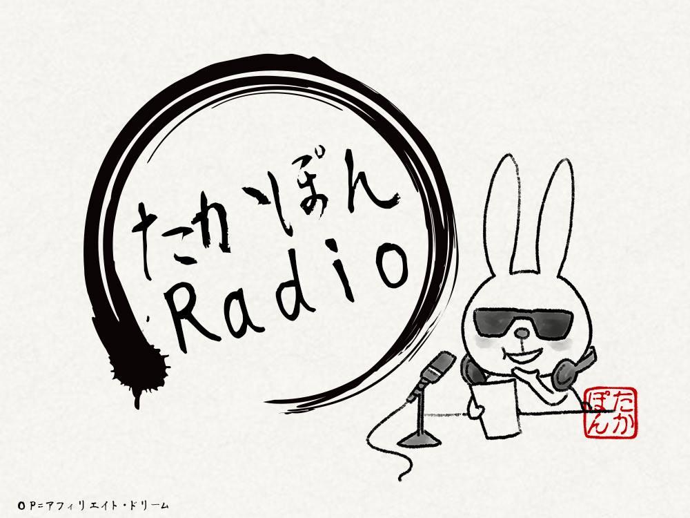 来週からたかぽんradioやりまする。谷の人もたまに呼びたいな。 http://t.co/hJfOYDiLsE