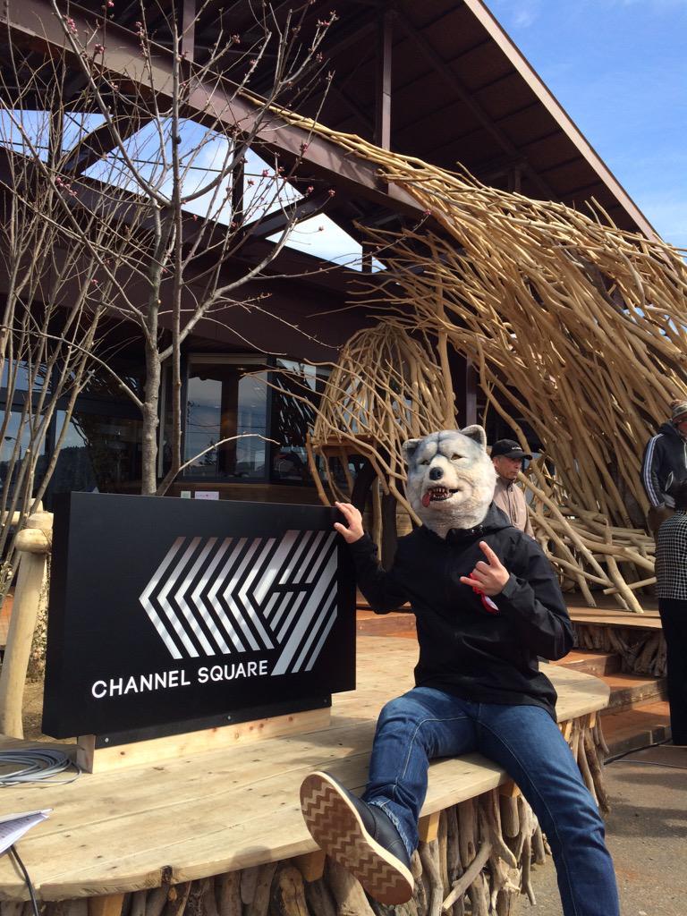 福島市南矢野目に屋内遊び場「チャンネルスクエア」が3月29日にオープン!きょうはオープニングセレモニー。 この施設に協力しているMWAMトーキョータナカさんも応援! http://t.co/ik3sImjeTb