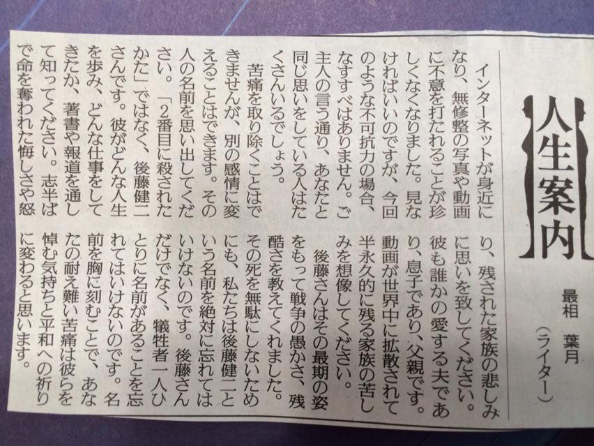 昨日の読売新聞朝刊です。「残酷な写真 頭から離れない」という相談に対しての、最相葉月さんの回答、多くの人に読んでほしいと思いました。 http://t.co/Iq44k1vH28